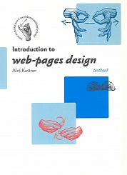 Introduction to web-pages design (textbook)